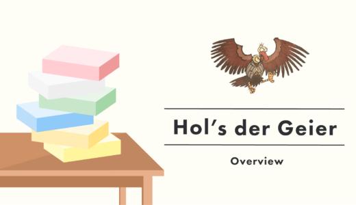 ハゲタカのえじき/Hol's der Geier 超おすすめゲーム紹介