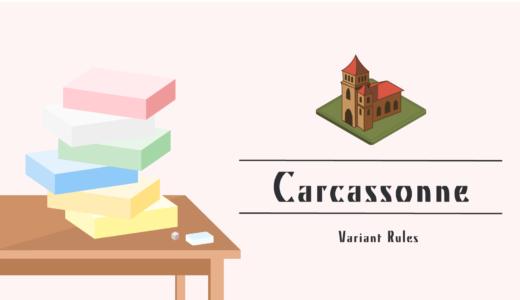 カルカソンヌ/Carcassonne 基本セットだけで遊べるバリエーションルールまとめ