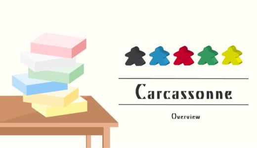 カルカソンヌ/Carcassonne 超おすすめゲーム紹介