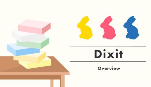 ディクシット/Dixit 超おすすめゲーム紹介