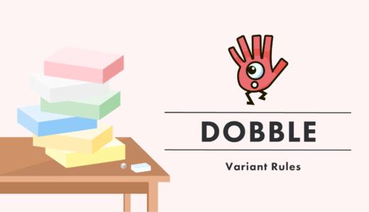 ドブル/Dobble おすすめバリエーションルールまとめ