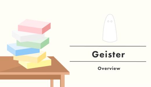 ガイスター/Geister 超おすすめゲーム紹介