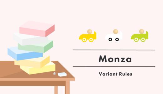 モンツァ・カーレース/Monza バリエーションルールまとめ