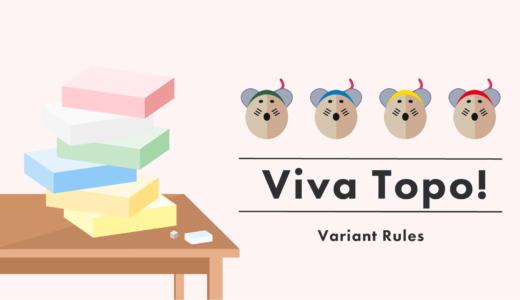 ねことねずみの大レース/Viva Topo! おすすめバリエーションルールまとめ