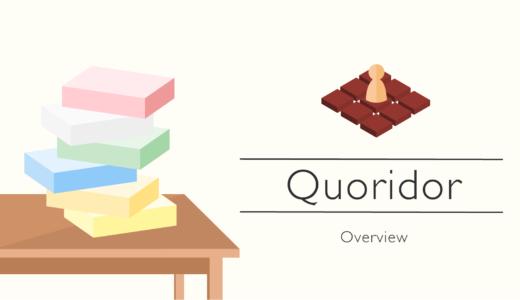 【論理的思考力】コリドール/Quoridor 超おすすめゲーム紹介