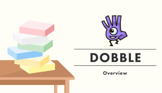 ドブル/Dobble 超おすすめゲーム紹介