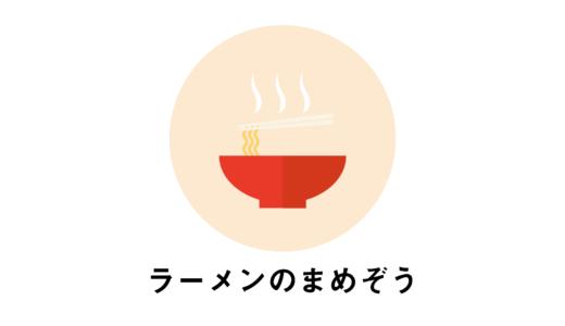 【激ウマ】「ラーメンのまめぞう」の豚骨醤油ラーメンが最高