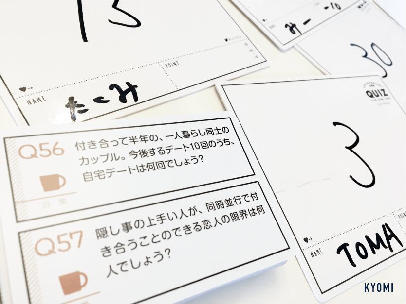 クイズいいセン行きまSHOW!恋愛編-写真-クイズカード