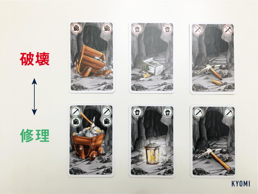 お邪魔者-写真-道具カード
