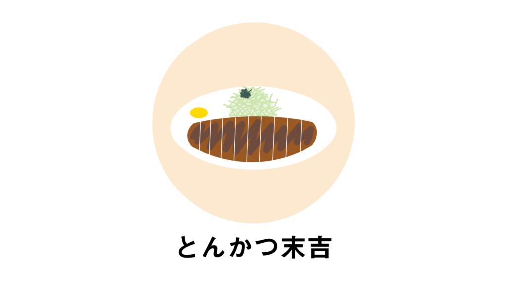 blog_thumbnail-tonkatsu-sueyoshi