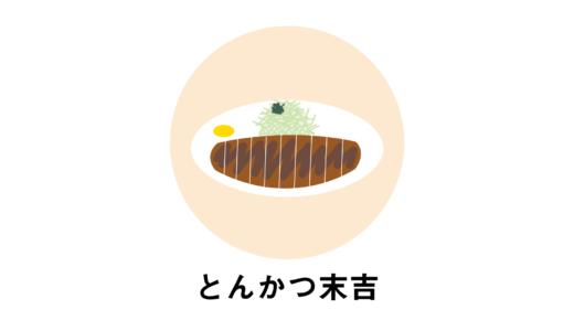 「とんかつ末吉新橋店」平田牧場三元豚のとんかつは〇〇が美味い