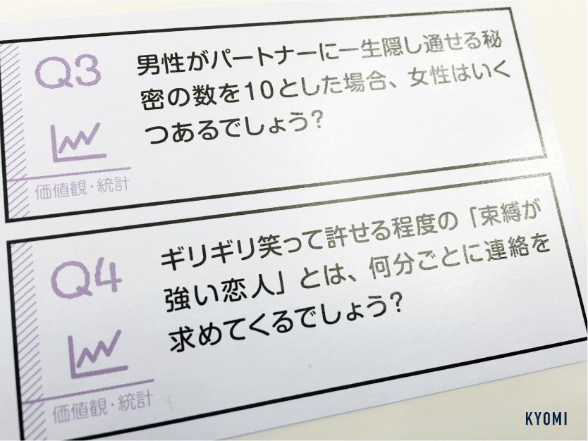クイズいいセン行きまSHOW!恋愛編-写真-質問カード