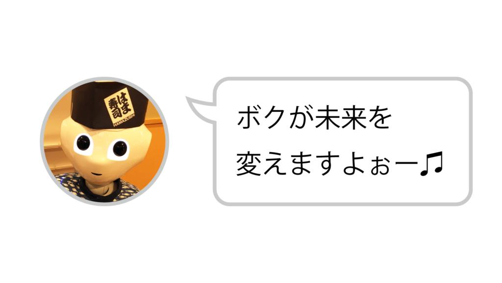 ペッパーくん-はま寿司