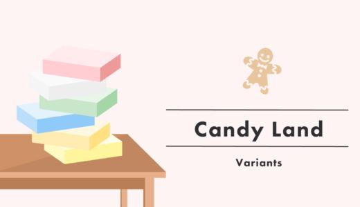 キャンディランド/Candy Land バリエーションルールまとめ
