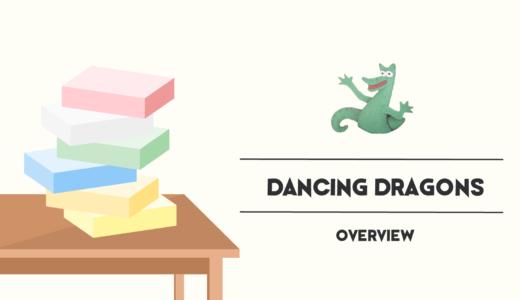 ダンシングドラゴン/Dancing Dragons 超おすすめゲーム紹介