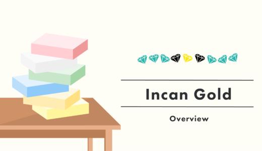 インカの黄金/Incan Gold 超おすすめゲーム紹介