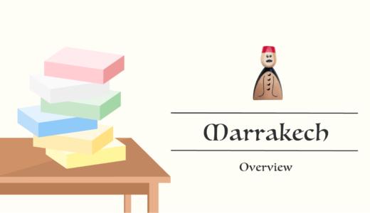 マラケシュ/Marrakech 超おすすめゲーム紹介
