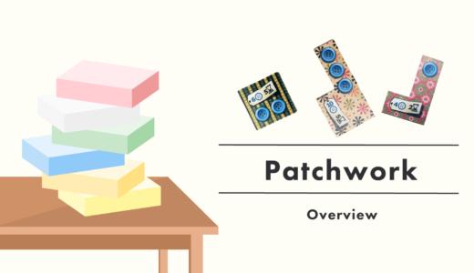 パッチワーク/Patchwork 2人用超おすすめゲーム紹介