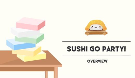【寿司ゲーム】すしゴーパーティ/Sushi Go Party! 超おすすめゲーム紹介