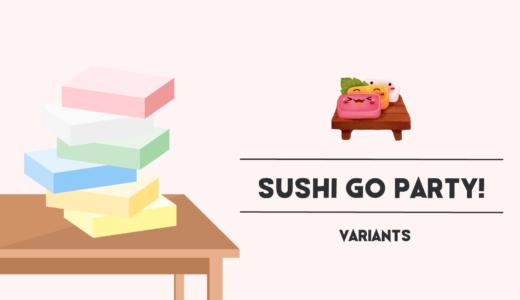 すしゴーパーティ/Sushi Go Party! バリエーションルールまとめ