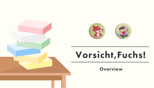 きつねに気をつけて!/Vorsicht,Fuchs! 超おすすめゲーム紹介