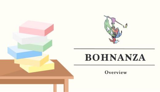 ボーナンザ/Bohnanza 超おすすめゲーム紹介