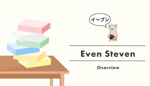 みんなのイ〜ブン/Even Steven 超おすすめゲーム紹介