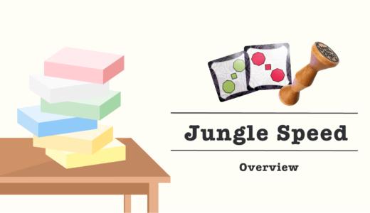 ジャングルスピード/Jungle Speed 超おすすめゲーム紹介