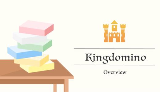 キングドミノ/Kingdomino 超おすすめゲーム紹介
