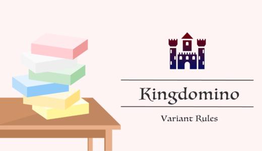 キングドミノ/Kingdomino 1人〜楽しめるバリエーションルールまとめ