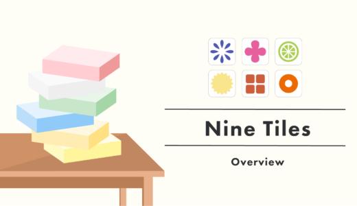 ナインタイル/Nine Tiles 超おすすめゲーム紹介