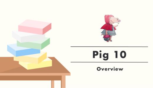 ぴっぐテン/Pig 10 超おすすめゲーム紹介