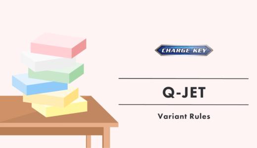 キュージェット/Q-JET 上級者向けバリエーションルールまとめ