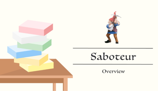 お邪魔者/Saboteur 超おすすめゲーム紹介