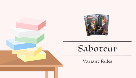 お邪魔者/Saboteur 基本セットだけで遊べるバリエーションルールまとめ