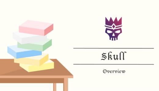 スカル/Skull 超おすすめゲーム紹介
