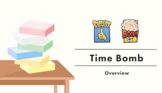 タイムボム/Time Bomb 超おすすめゲーム紹介