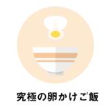 blog_thumbnail_ねこぶまんま_卵かけご飯