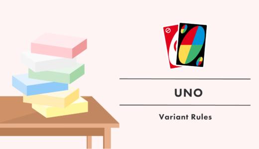 ウノ/UNO ゲームをさらに盛り上げるバリエーションルール5選