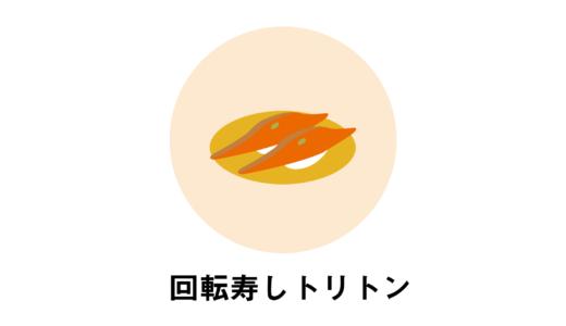 「回転寿しトリトン」極上の寿司ネタと〇〇が最高だった