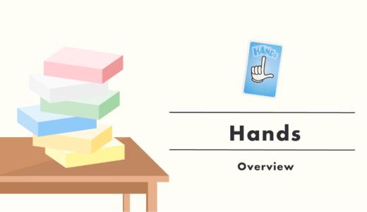 ハンズ/Hands 超おすすめゲーム紹介
