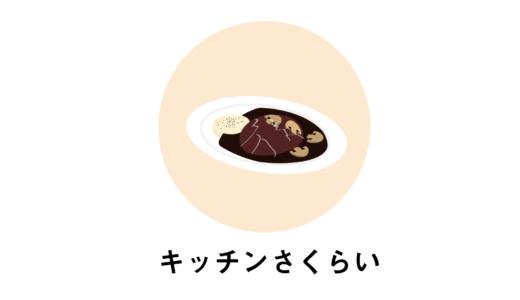 【大人の味】上野/御徒町の洋食店「キッチンさくらい」味の決め手は香草