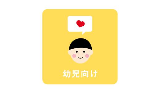 【厳選】幼児向けゲーム7選 | はじめてのゲームにおすすめ!
