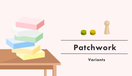 パッチワーク/Patchwork バリエーションルールまとめ