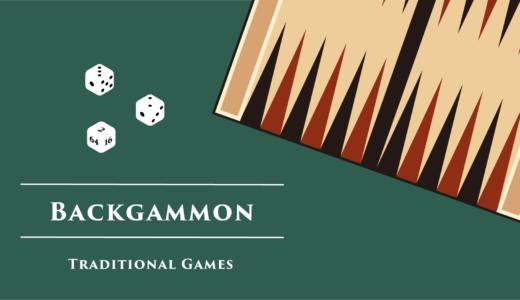 バックギャモン/Backgammon 世界最古のゲームは今もなお面白い