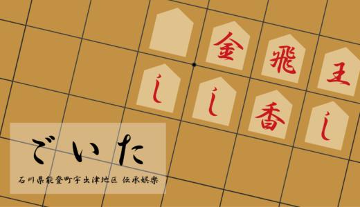 ごいた/Goita 超おすすめゲーム紹介