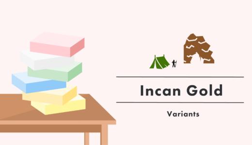インカの黄金/Incan Gold バリエーションルールまとめ