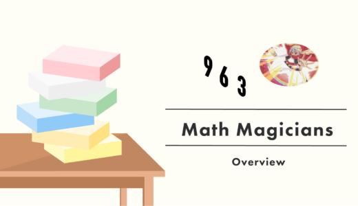 マスマジシャン/Math Magicians 超おすすめ算数カードゲーム紹介