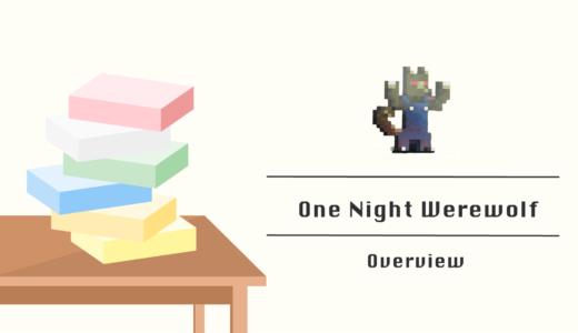 ワンナイト人狼/One Night Werewolf 超おすすめゲーム紹介