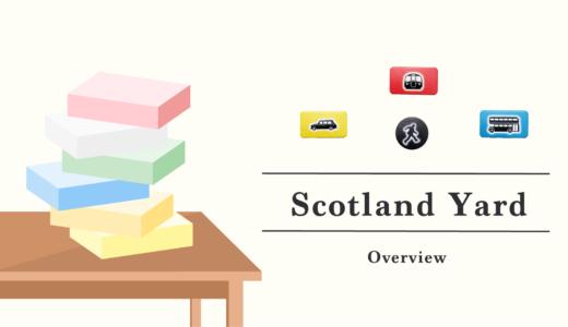 スコットランドヤード/Scotland Yard 超おすすめゲーム紹介